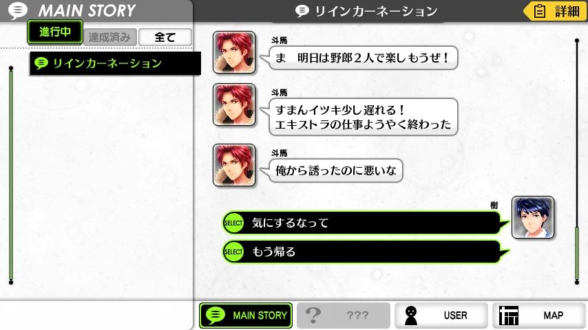 WiiU_screenshot_GamePad_0131D.jpg