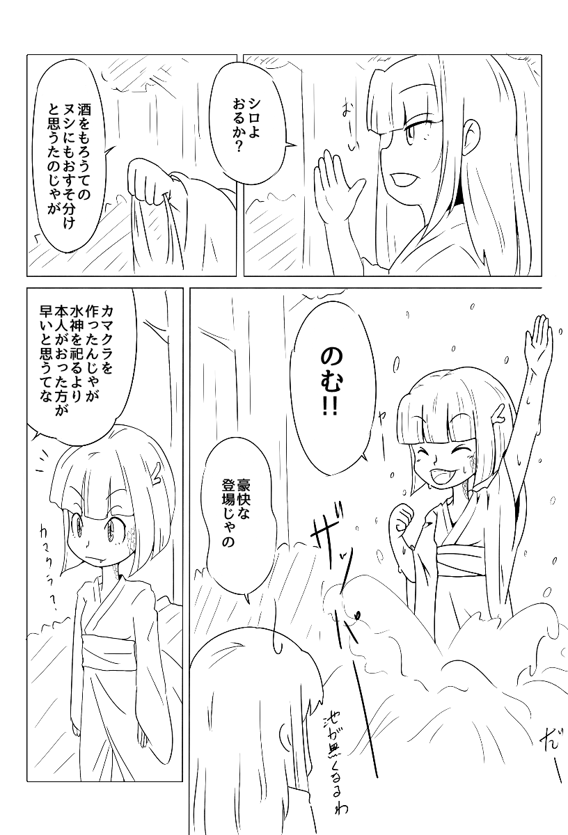 シロ漫画01
