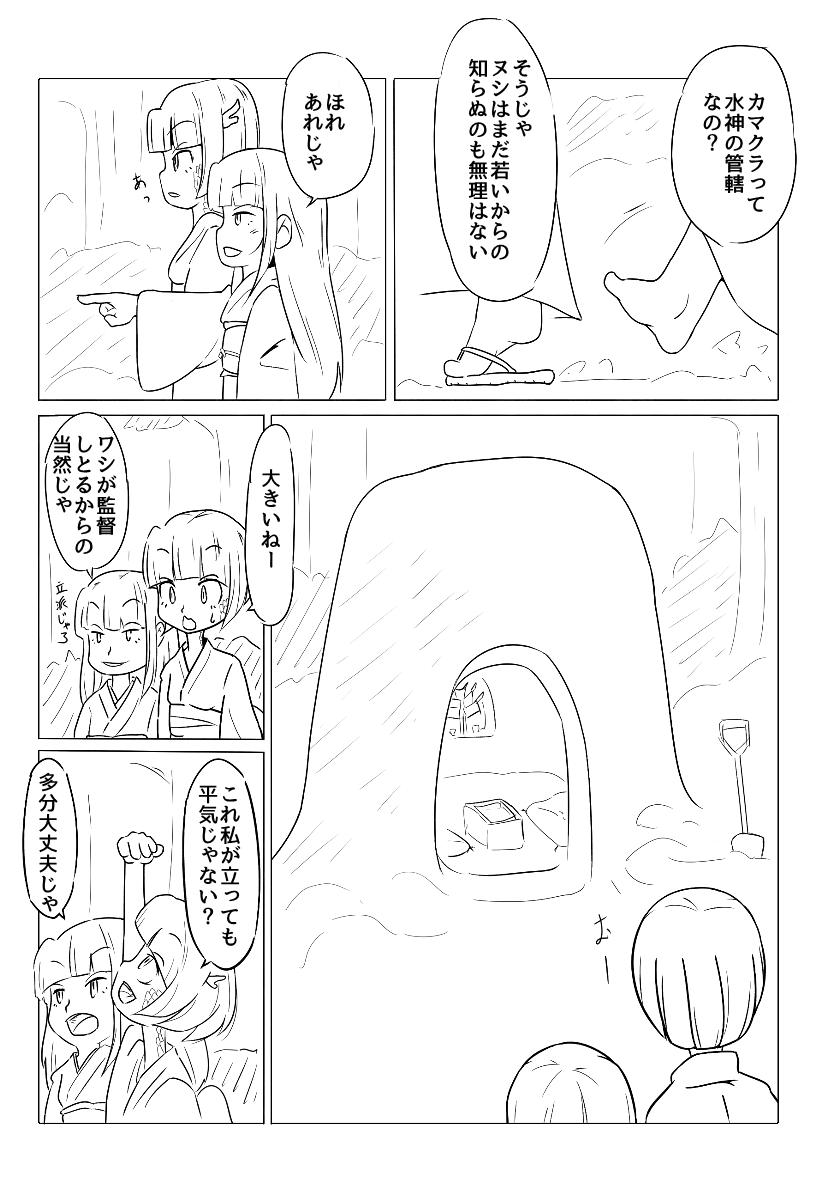 シロ漫画02