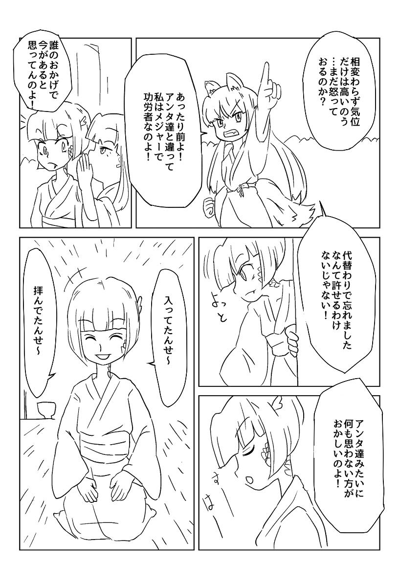 シロ漫画05