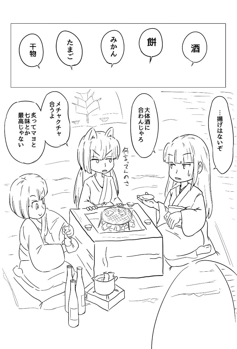 シロ漫画07