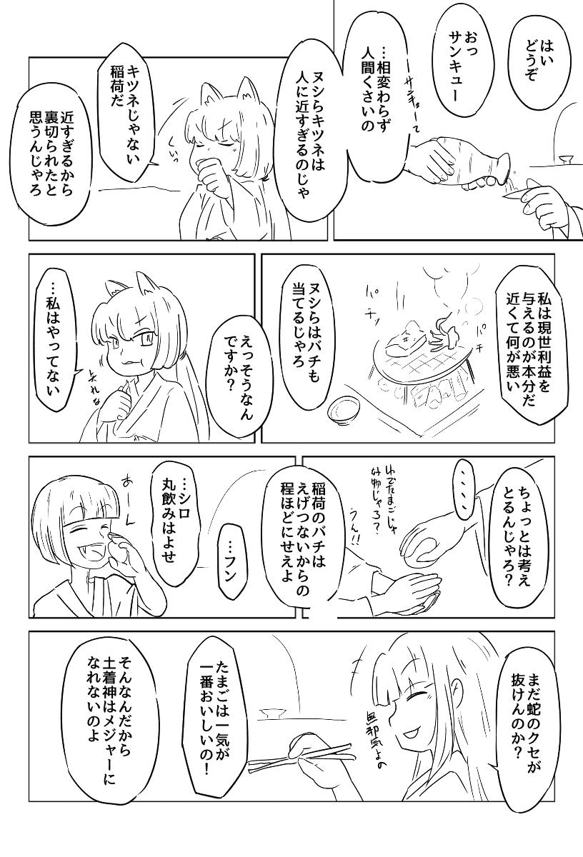シロ漫画08