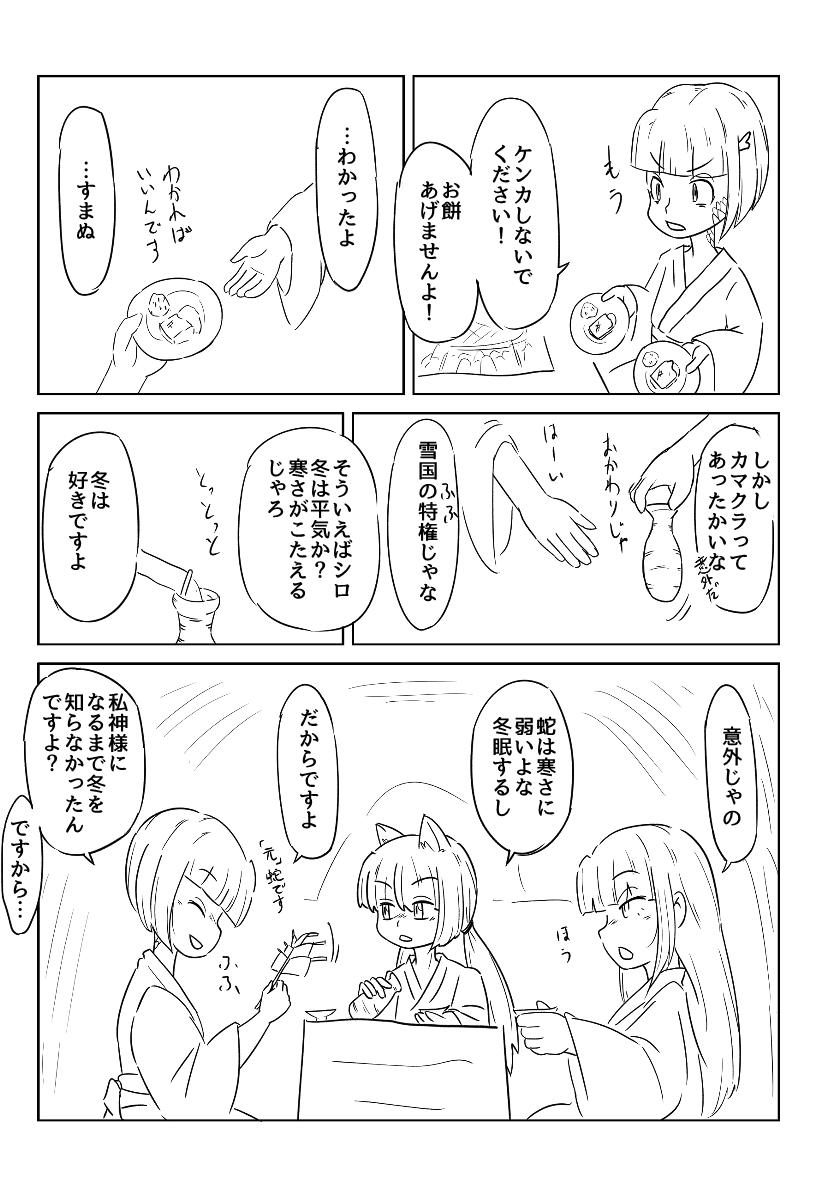 シロ漫画10
