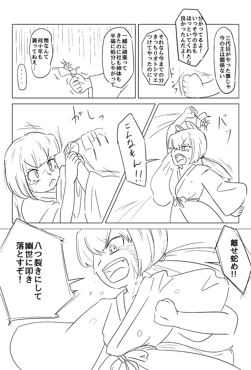 シロ漫画15