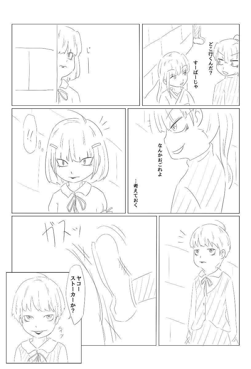 ヘビ子漫画03