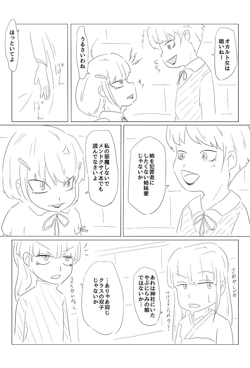 ヘビ子漫画04