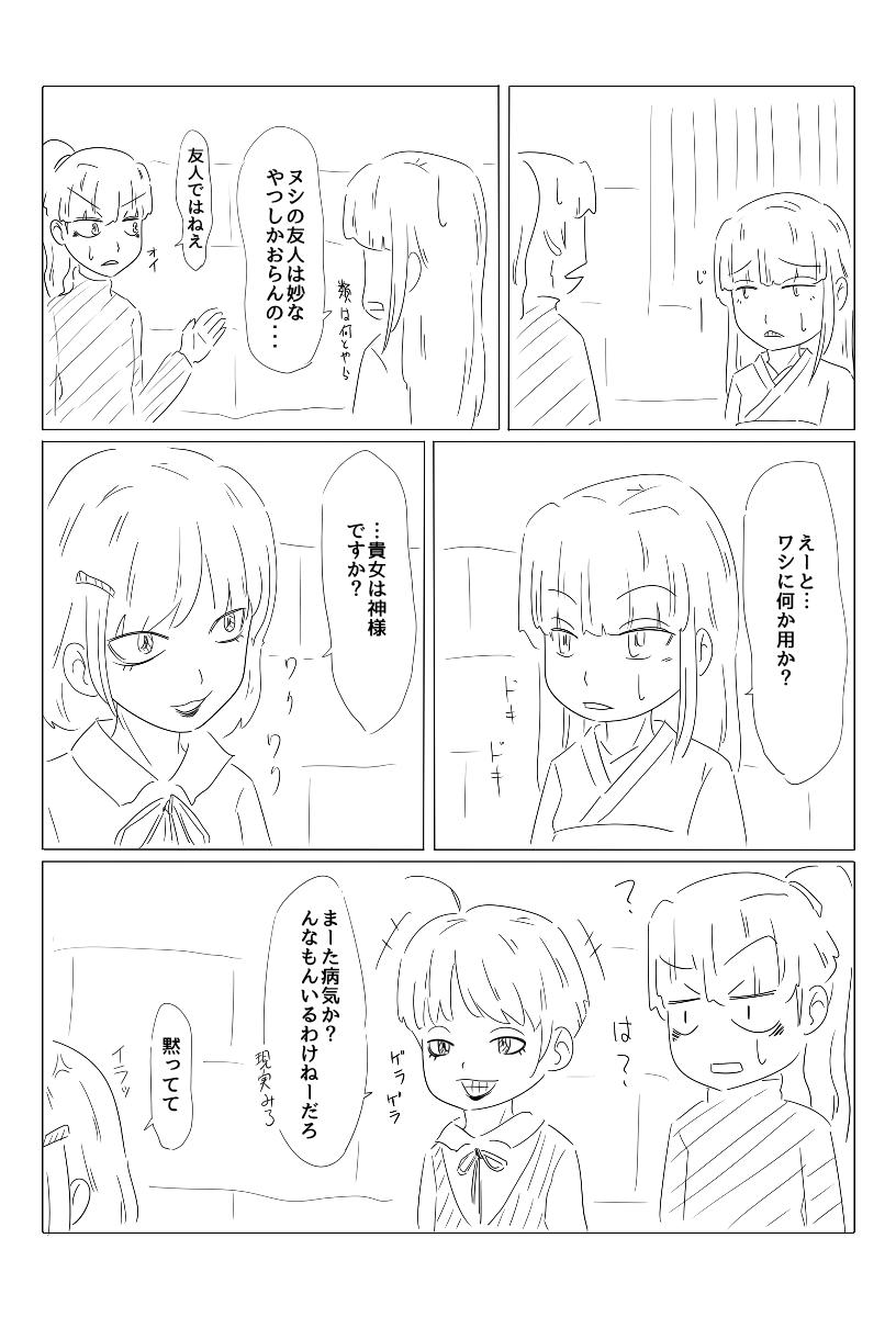 ヘビ子漫画05