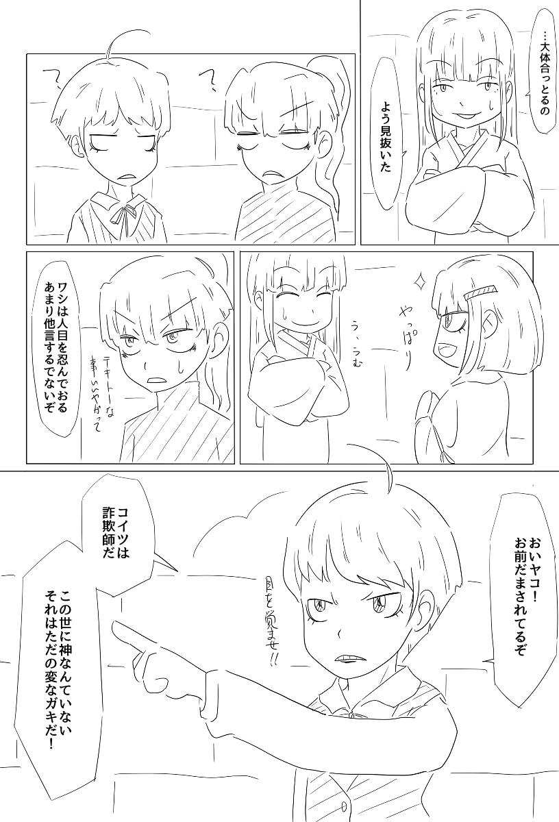 ヘビ子漫画06