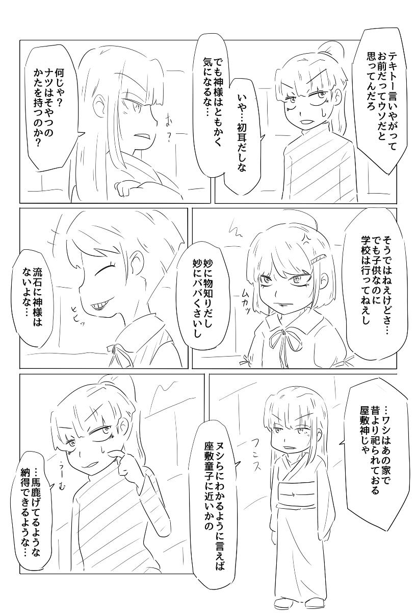 ヘビ子漫画08