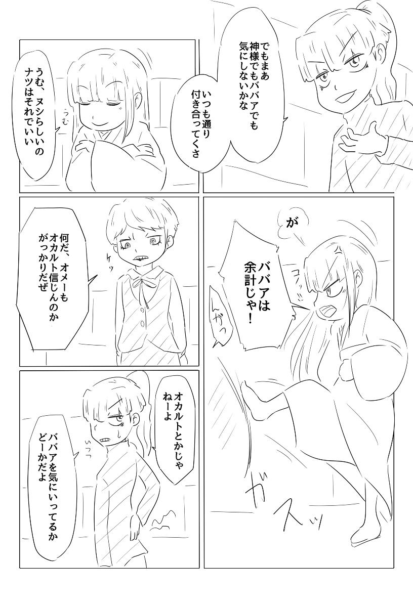 ヘビ子漫画09