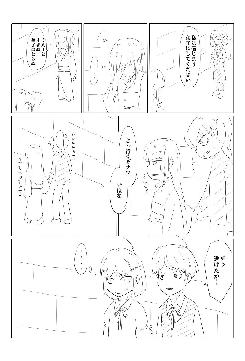ヘビ子漫画10