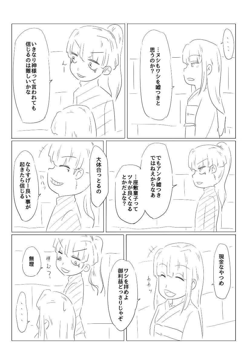 ヘビ子漫画11