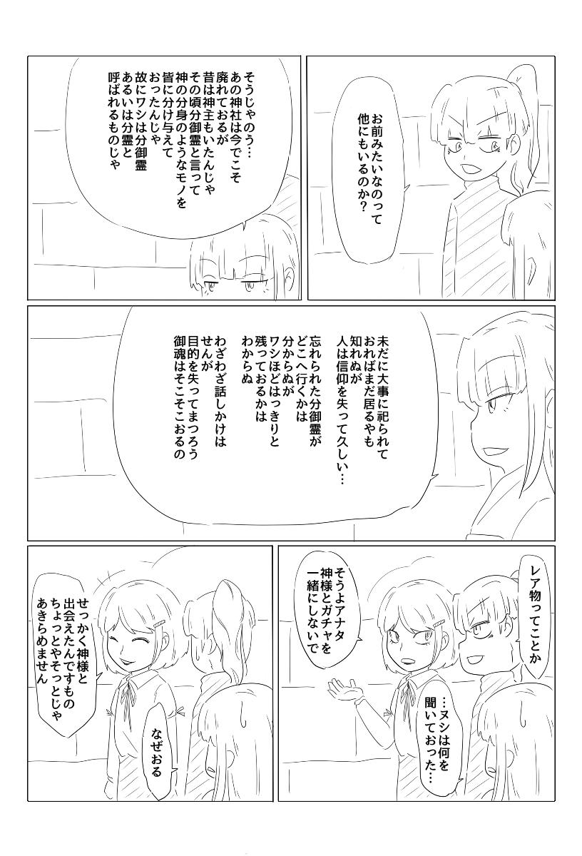ヘビ子漫画12
