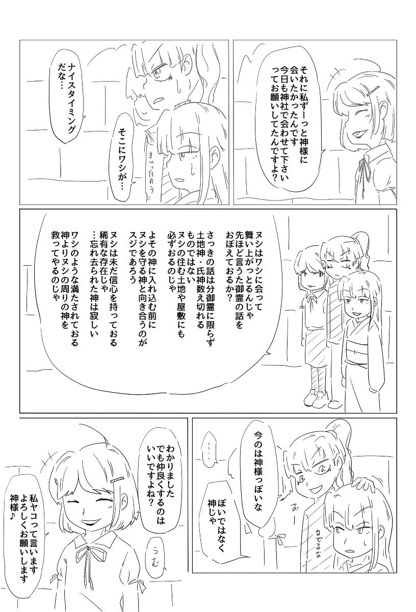 ヘビ子漫画13