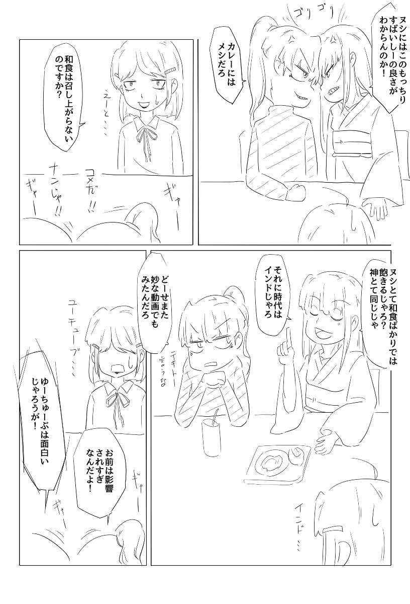 ヘビ子漫画ex02