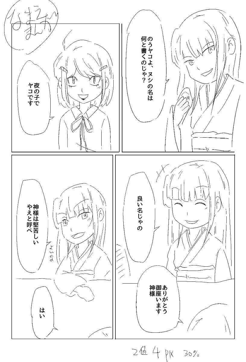 なまえ漫画01