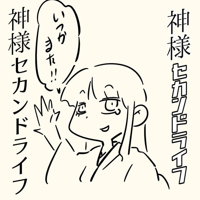 2life表紙00