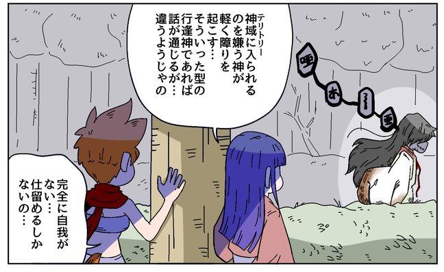 104話より、ミサキをまとうマタギと辰子姫のイラストをいただきました。 サムネイル画像