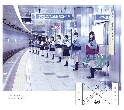 乃木坂46 透明な色 [TYPE-B]