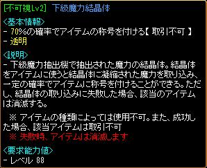 151231_kakyu_wzenizyotoumeitrap.png