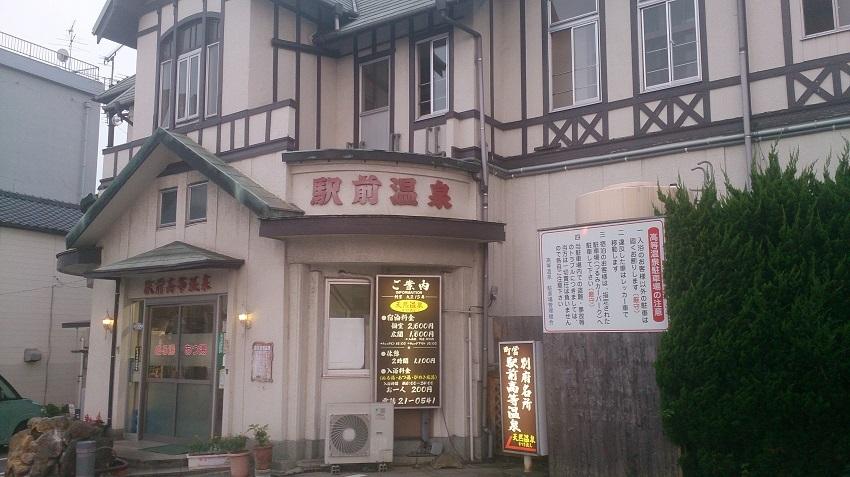 別府温泉共同浴場駅前温泉