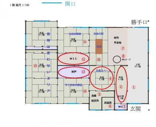 古民家平面図0011