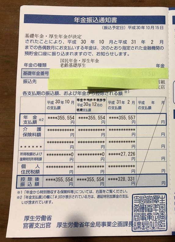 B437年金2018-10-14